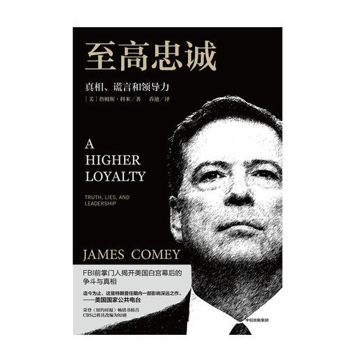 至高忠诚 真相谎言和领导力 詹姆斯科米 著   FBI前zhang门人 美国白宫幕后的争斗与真相 纽约时报畅销书榜榜首 中信 商品图3