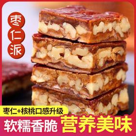 枣仁派  软糯香脆 营养美味 双重营养252克/袋