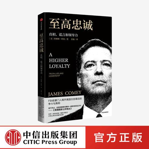 至高忠诚 真相谎言和领导力 詹姆斯科米 著   FBI前zhang门人 美国白宫幕后的争斗与真相 纽约时报畅销书榜榜首 中信 商品图0