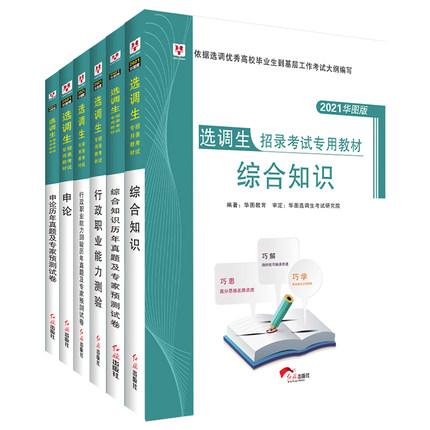 2021华图版选调生招录考试专用教材行政职业能力测验申论综合知识教材+试题6本套