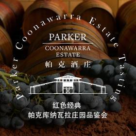 【12.12静安门票 Jingan TIcket】帕克库纳瓦拉庄园的品鉴会 Parker Coonawarra Wine Tasting