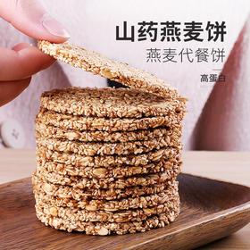 优选 | 集信堂山药燕麦饼 休闲小零食 传统手作工艺新升级 235g/盒 包邮 | 基础商品