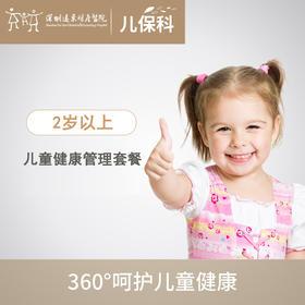 儿童体检套餐【免挂号费】-远东罗湖院区-2楼儿保科 | 基础商品