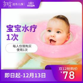 婴儿水疗保健 -远东龙岗妇产医院-儿保科