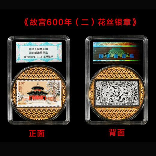 故宫邮票花丝纪念银章(四枚) 商品图3