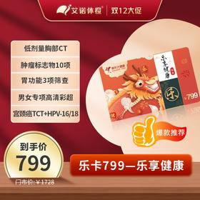 乐卡799——乐享健康【男女通用,双12限时特惠】 | 基础商品