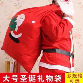 【装饰】*圣诞礼品袋圣诞树装饰品无纺布大号圣诞老人袋圣诞糖果袋 | 基础商品