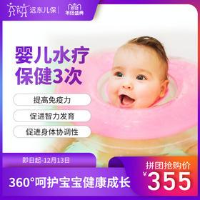 婴儿水疗保健3次【气泡抚触+水的浮力+涡流】【免挂号费】-远东罗湖院区-2楼儿保科