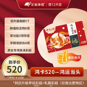 鸿卡520——鸿运当头【男女通用,双12限时特惠】 | 基础商品