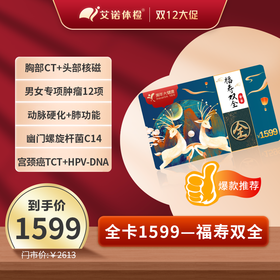 全卡1599——福寿双全【VIP升级套餐。双12限时特惠】 | 基础商品