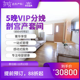 远东 产科5晚VIP分娩剖宫产套间 因产房有限使用必须提前预约-远东罗湖院区-产科 | 基础商品