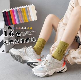 【女袜】*秋冬堆堆袜子糖果色女袜复古袜子 日系中筒袜天鹅绒袜子 | 基础商品