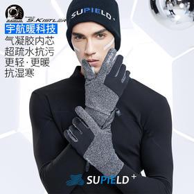 【让手暖起来 轻薄保暖更有型】素湃SUPIELD气凝胶疏水保暖手套 超疏水抗污技术 防滑硅胶胶印 够轻够暖 触屏设计 轻松操作手机