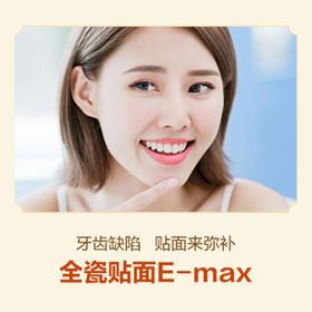 全瓷贴面 E-max -远东罗湖总院-4楼口腔科