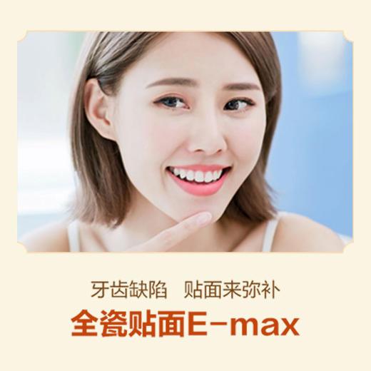 全瓷贴面 E-max -远东罗湖总院-4楼口腔科 商品图0