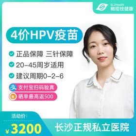 湖南长沙4价HPV疫苗预约代订|现货