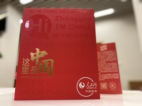 【精装礼盒】人民网联合出品《这里是中国》包装礼盒 | 基础商品