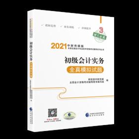 初级会计实务全真模拟试题&2021年度全国会计专业技术资格考试辅导