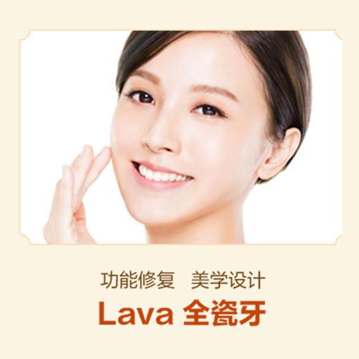Lava 全瓷牙-远东罗湖总院-4楼口腔科 商品图0