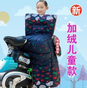 【儿童挡风被】*电动摩托车挡风被成人儿童后座冬季加绒防水加大护腰亲子保暖护腿 | 基础商品