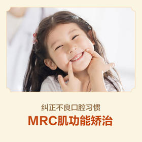 MRC功能矫治-远东罗湖院区-4楼口腔科 | 基础商品