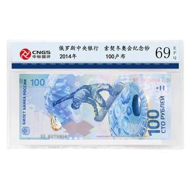 俄罗斯纪念钞