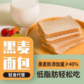 农道好物 | 低脂黑麦面包  松软可口  清甜不腻  500g/箱