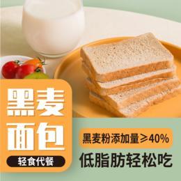 免单!农道好物 | 低脂黑麦面包  松软可口  清甜不腻  500g/箱