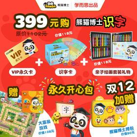 【QD】狂欢1月,熊猫博士识字开心包,特价399加赠儿童挎包!