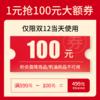 1元抢购100元大额优惠券(仅限双12当天使用) 商品缩略图0
