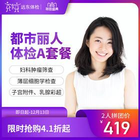 女性乳腺宫颈健康检查套餐-远东罗湖院区-体检科 | 基础商品