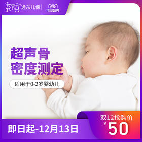超声骨密度测定 -远东龙岗妇产医院-儿保科 | 基础商品