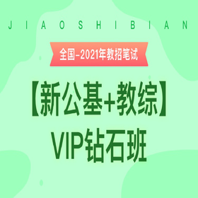 【全國-新公基+教綜】2021年教招筆試VIP鉆石班