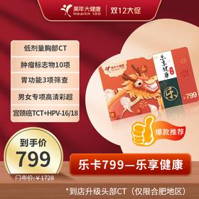 乐卡799——乐享健康【男女通用,双12限时特惠】