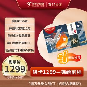 锦卡1299——锦绣前程【男女通用,双12限时特惠】