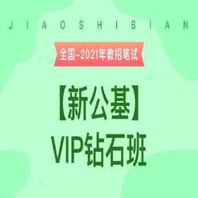 【新公基】2021年教招筆試VIP鉆石班