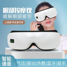 【充电气压热敷眼部护眼仪】改善眼视力疲劳黑眼圈震动眼部按摩器眼睛保护眼仪热敷按摩仪