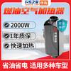 宇晟 卡货车驻车加热器 2000/4000W(质保一年) 商品缩略图1