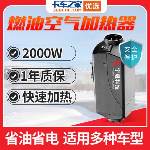 宇晟 卡货车驻车加热器 2000/4000W(质保一年) 商品图1