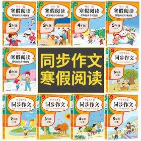 【开心图书】2-6年级下册同步作文+寒假阅读(或选限字作文)