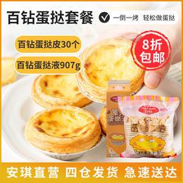 百钻葡式蛋挞皮30个+蛋挞液1盒组合套餐 家用做带锡底蛋挞原材料(包邮)