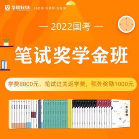 2022國考獎學金班