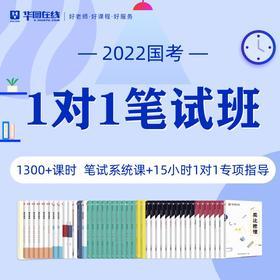 2022國考1對1筆試班