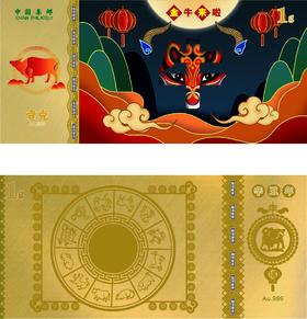 【3】中国邮政牛年金钞(1g)