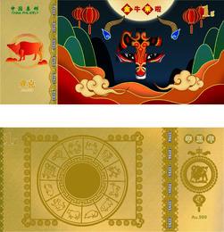 【1】中国邮政牛年金钞(1g)