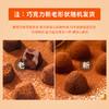 新年好物礼盒丨甘滋罗纯可可脂松露形巧克力—一鹿有你/牛牛烫金 节日送礼品 简装礼盒150g/盒(混合口味20-28颗左右) 商品缩略图2
