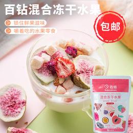 百钻混合冻干水果100g百香果草莓无花果白桃火龙果果干零食烘焙材料(包邮)