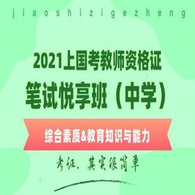【中學】2021年上教資筆試悅享班  綜合素質&教育知識與能力