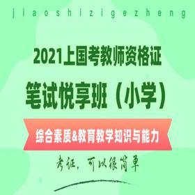 【小學】2021年上教資筆試悅享班  綜合素質&教育教學知識與能力