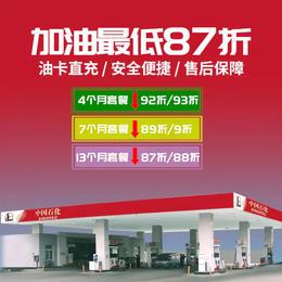 中-石-化、中-石-油,油卡充值,最低88折起!wj